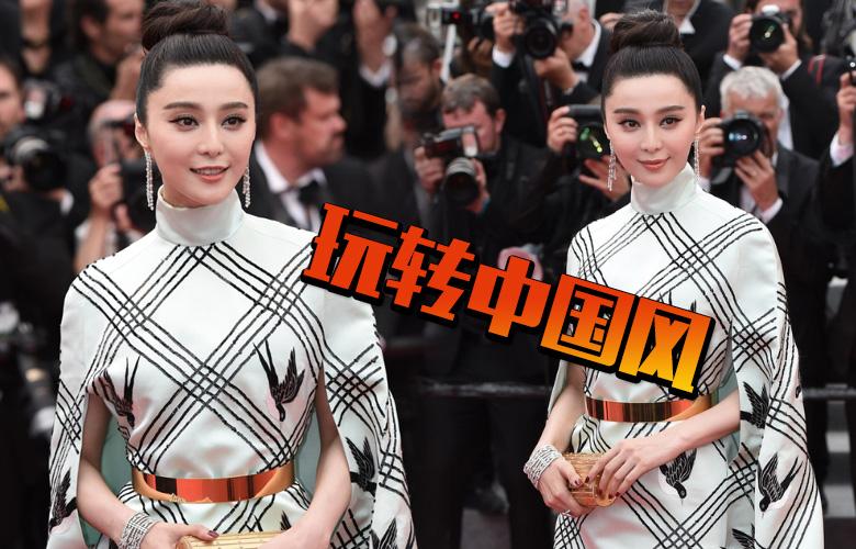 范冰冰玩转中国风 格纹长裙端庄大气