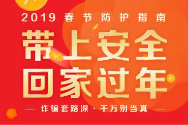 2019春节防护指南