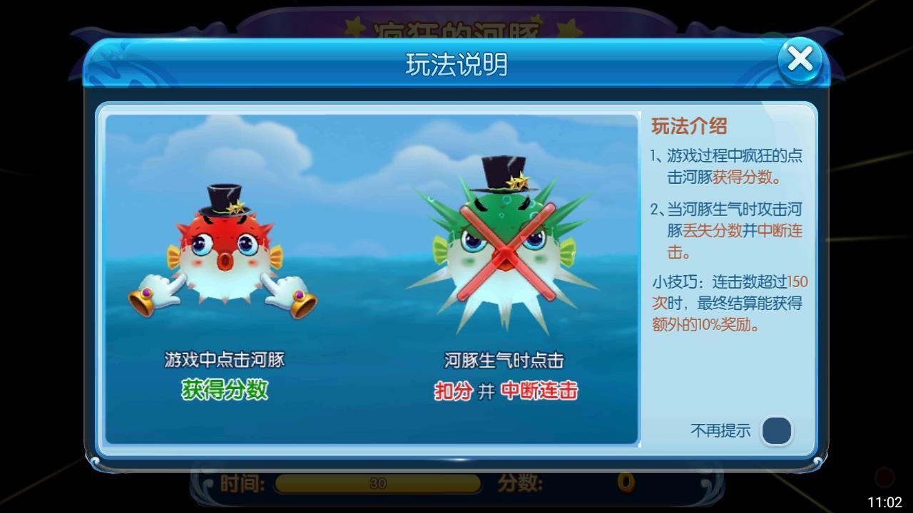 捕鱼来了龙王怒袭评测21.jpg