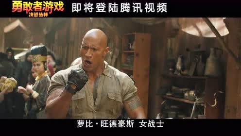 《勇敢者游戏:决战丛林》3月16日零点登陆腾讯视频