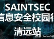 【3月25日】SAINTSEC 2017 信息安全校园行第一站(清远)