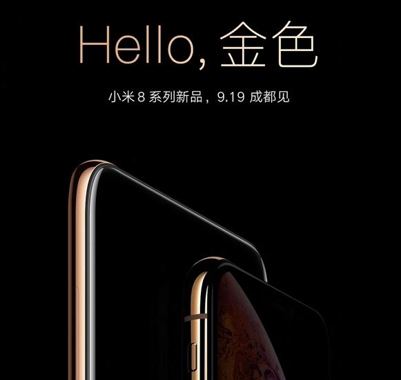 小米8青春版海报揭晓:提供金色版本9月19日见