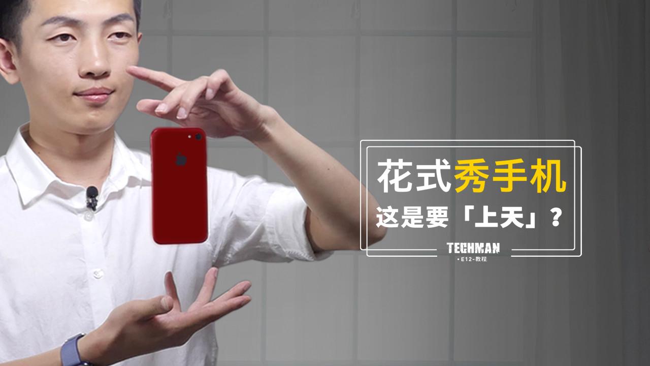 节后怒怼盆友圈:花式自拍秀爪机