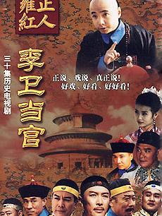 李卫当官(30集全)