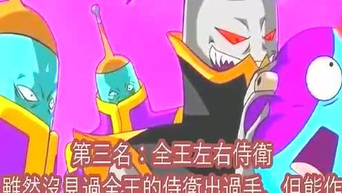 神悟空排行第5全王只能屈居第2龙珠超实力10