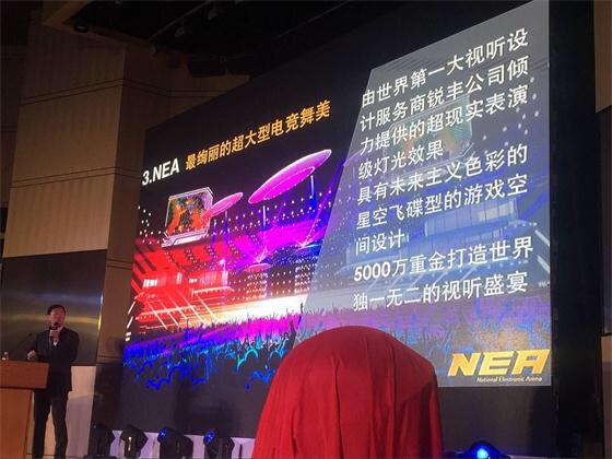 国家体育总局举办电竞赛事