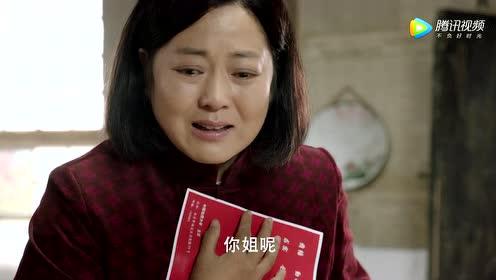 柿红发现女儿偷藏的录取通知书,却高兴不起来?