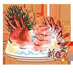 帝王蟹刺身.png