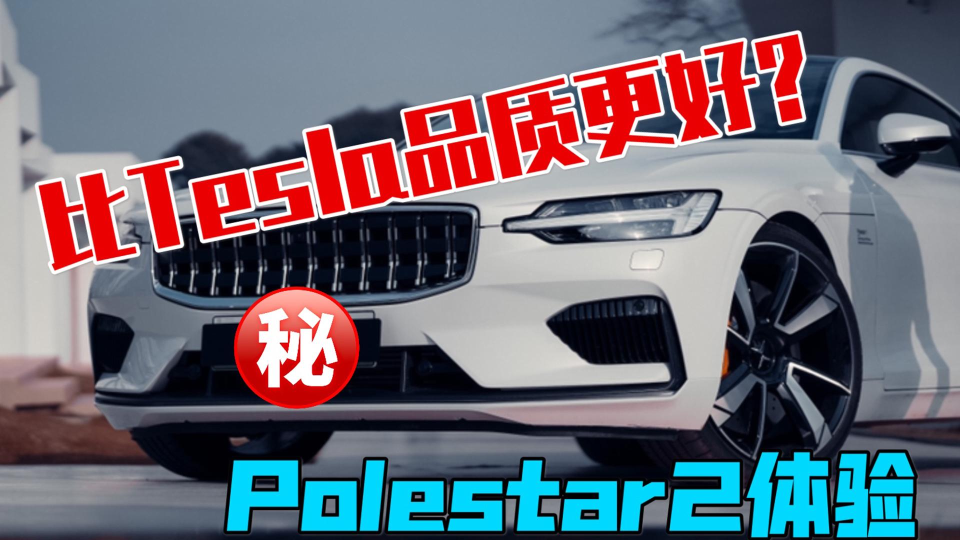 江灵光|比特斯拉质感更好的纯电轿跑 极星 Polestar 2 体验