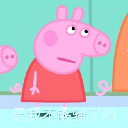 可爱小猪霸气头像