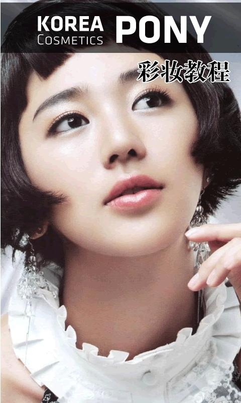 韩国彩妆教程(来自:)