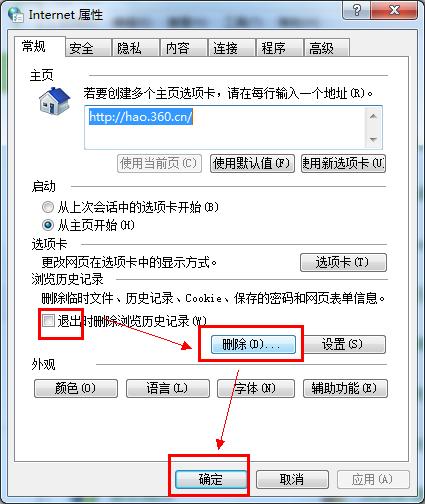 360浏览器打不开139邮箱怎么解决这问题