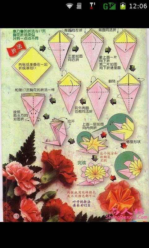 折纸艺术手工图解教程大全