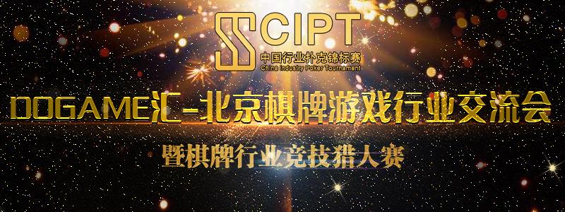 DOGAME汇-北京棋牌游戏行业精英齐聚一堂!