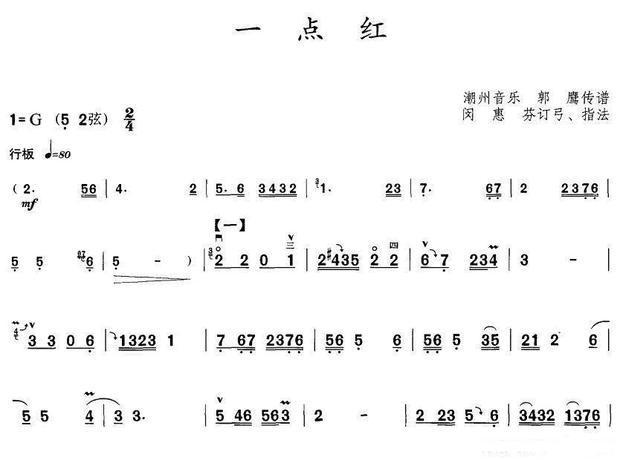 二胡独奏曲:一点红(闵惠芬订弓指法)图片