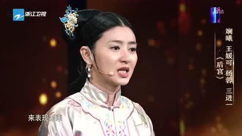 纯妃王媛可长达11个月没有戏拍,杨蓉恳求导演给大龄女演员机会