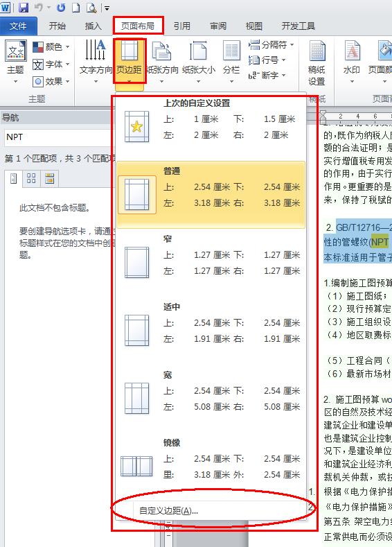 ord文档预览右边上的字为什么显示不出来,打印也打印不出来图片