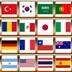 国旗记忆游戏: