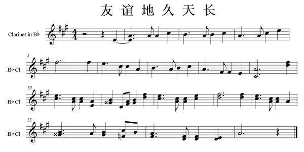单簧管友谊地久天长简谱