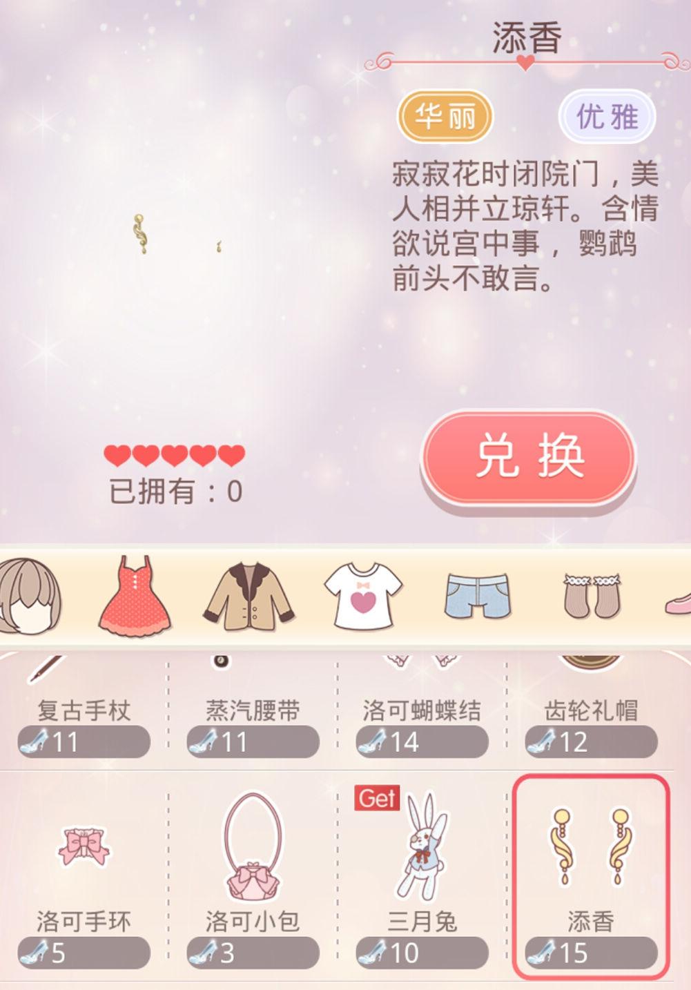 《奇迹暖暖》清宫丽影获取5.jpg