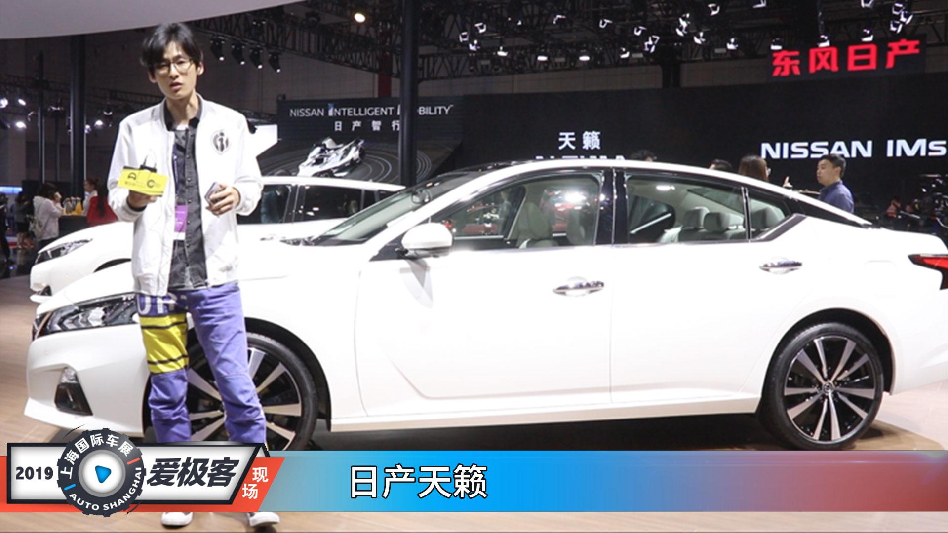 2019上海车展 日产2.0T太新,2.0自吸太老,到底怎么选?