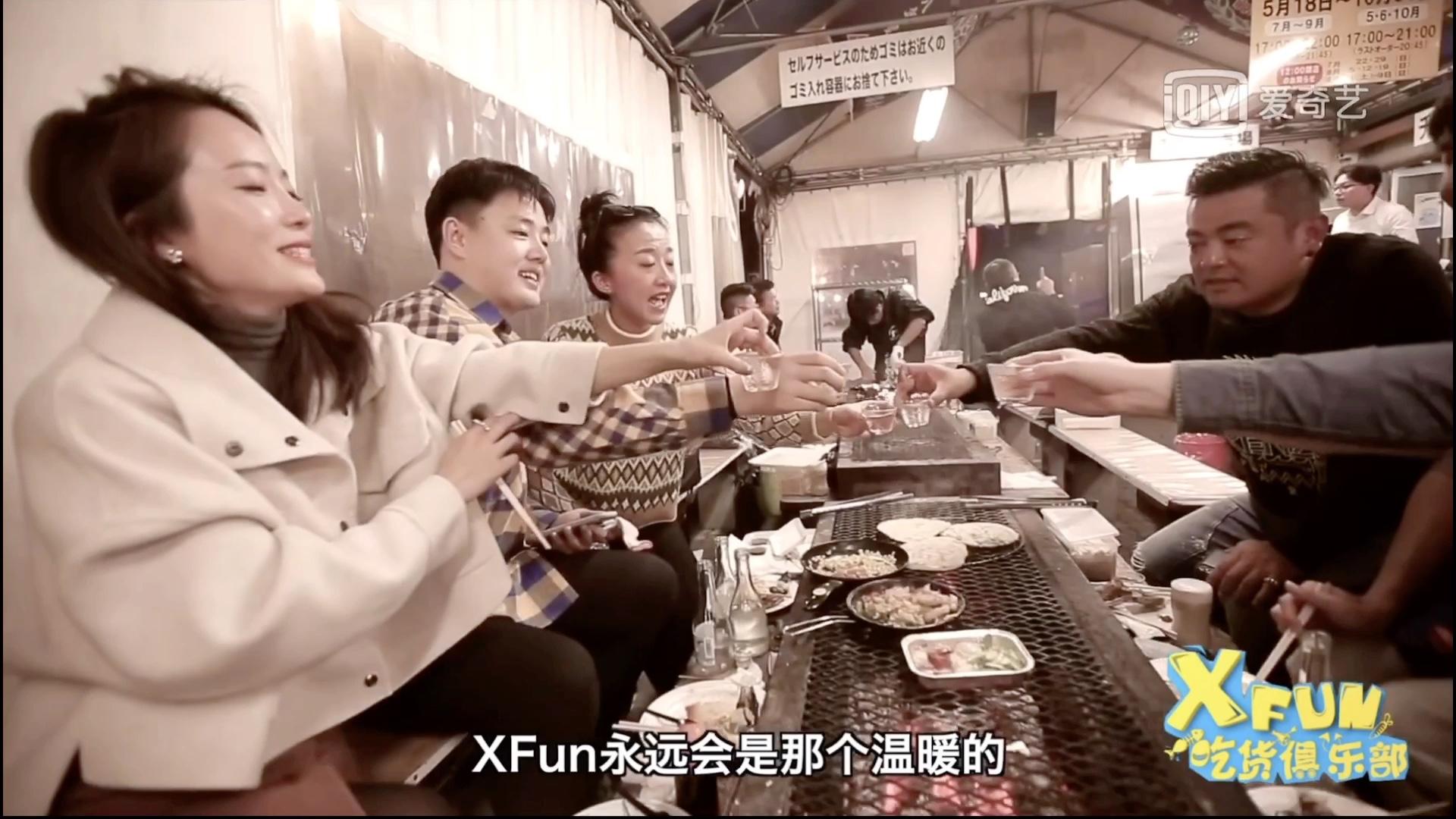 <b>xfun吃货俱乐部</b> 孙夏离职