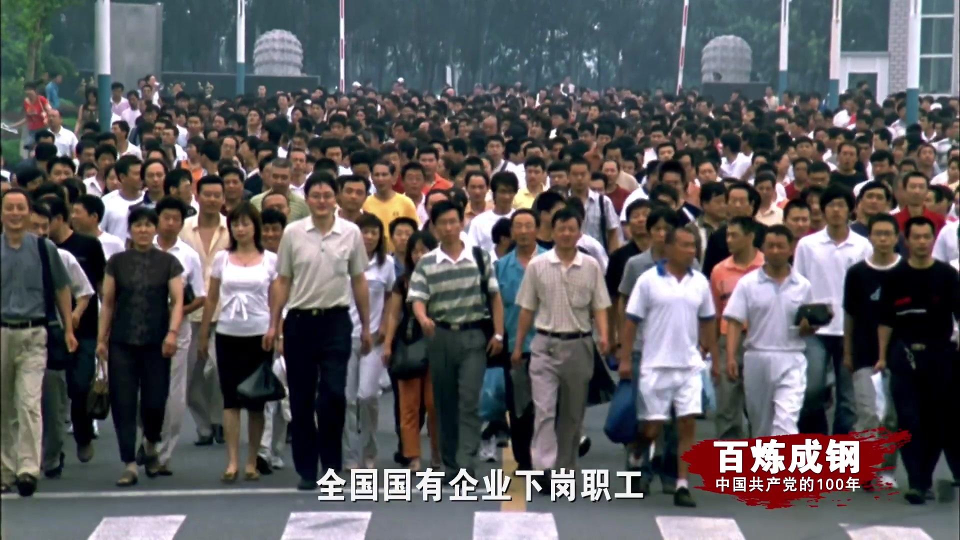 《百炼成钢:中国共产党的100年》第五十七集:国企攻坚