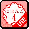 日本4 Lite掌握N2)