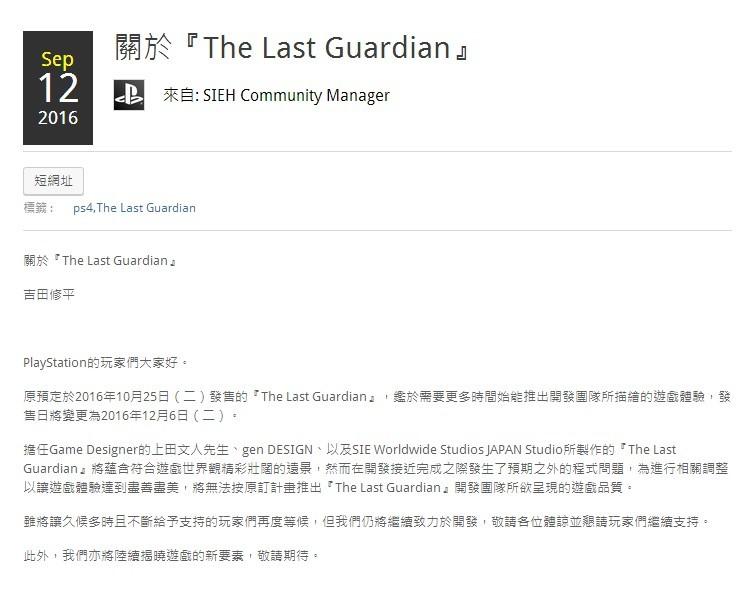《最后的守护者》宣布延期发售