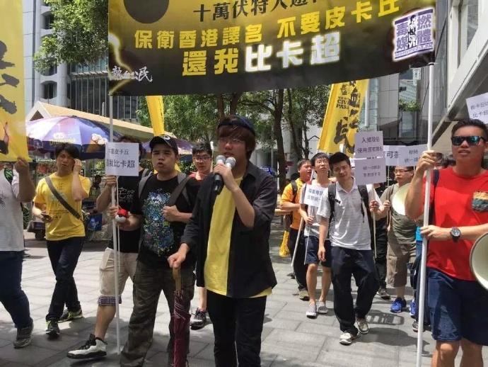 香港网名联署事件再升级