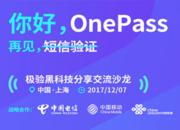 【12月07日】极验OnePass新品发布会(上海)