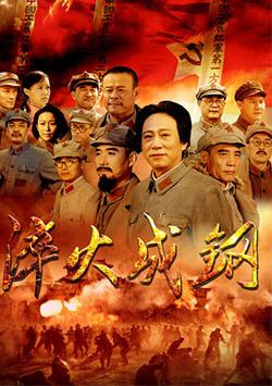 淬火成钢(全34集)