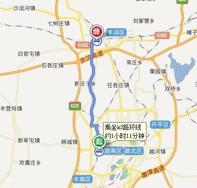 唐山火车站到唐山北站最省人民币的乘车方法