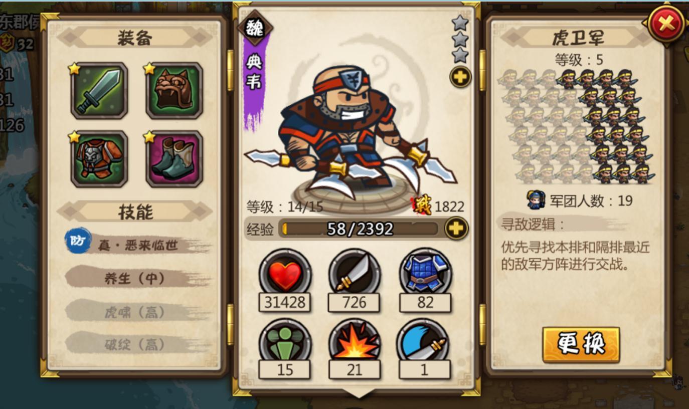 初级兵法将士篇5.jpg