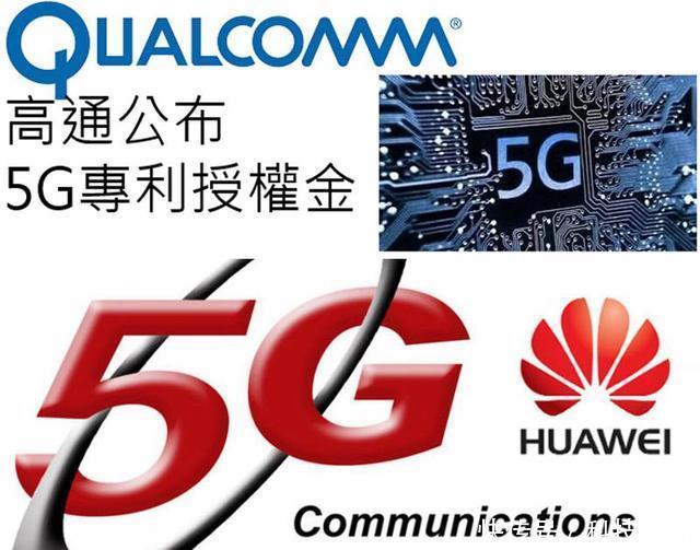 高通5G收费标准吓人,华为却愿降低收费,网友: