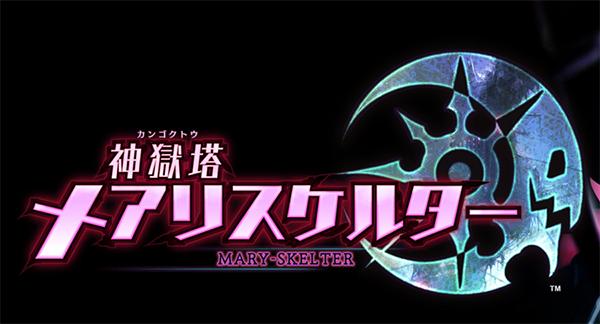3D迷宫RPG新作《神狱塔》 年内登陆PSV平台