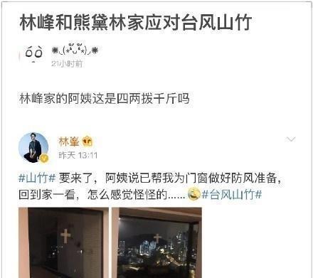 """熊黛林家和林峯家怎么应对台风""""山竹""""? 细节体现两家的财富差距"""