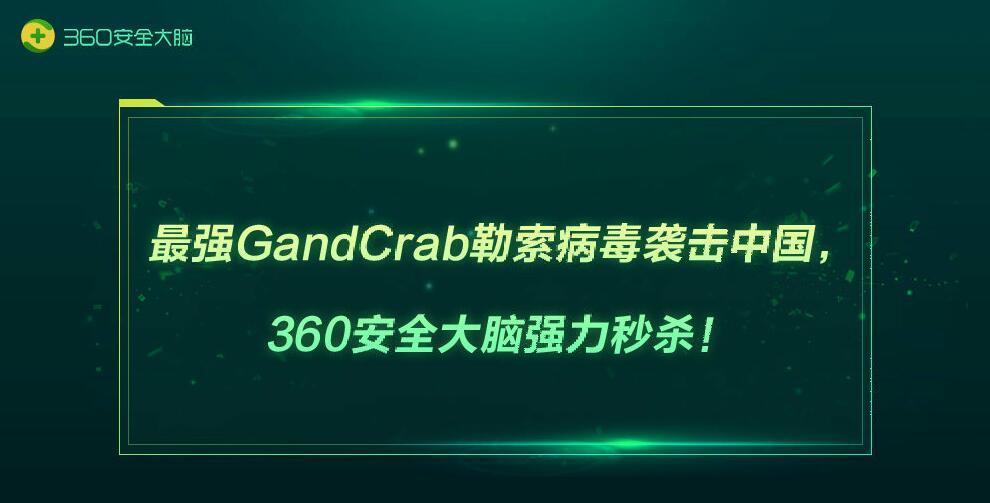 最强GandCrab勒索病毒袭击中国,360安全大脑强力秒杀!