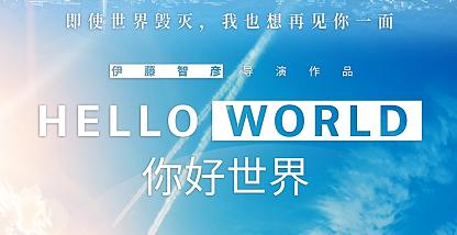 全明星阵容日本动画电影《你好世界》定档6月11日