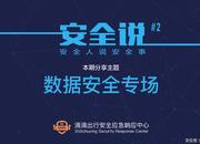 【4月7日】滴滴DSRC安全说——阿里和华为是怎样做数据安全的?(北京)