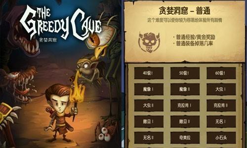 《贪婪洞窟》新版本9月8日上线