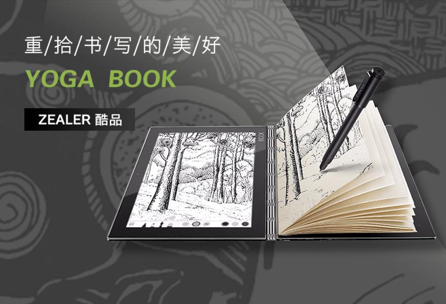 重拾手写的美好,YOGA BOOK
