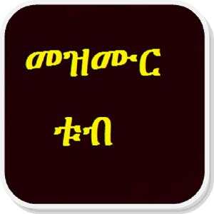 Mezmur Tube (Ethiopian)
