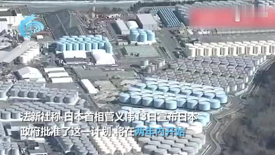 不顾国际反对!日本政府正式决定将福岛核污水排入大海