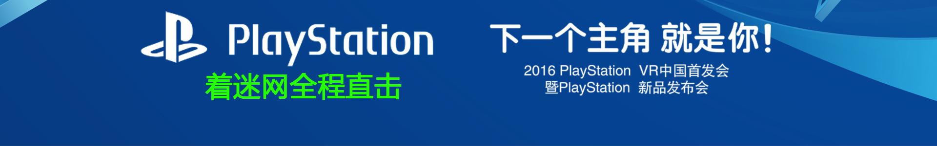 PlayStation®VR中国首发会-着迷网直播