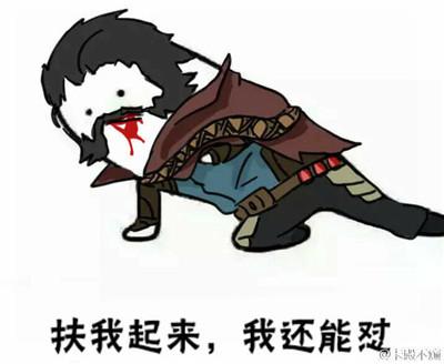 LOL英雄残血表情包66.jpg