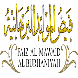Faiz Al Mawaid Al-Burhaniyah