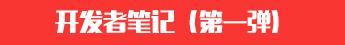 开发者笔记图标1.png