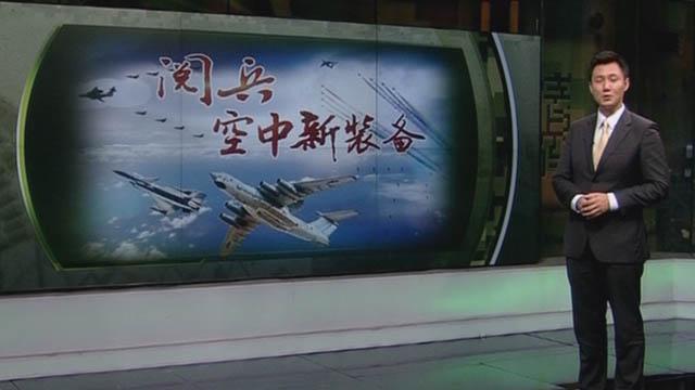 《军情解码》20150904探秘胜利日阅兵新装备