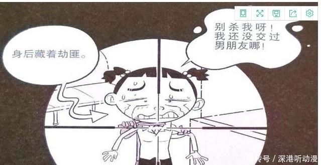 阿衰漫画:小衰智斗神枪手狙击歹徒?一屁冲天漫画书龙猫图片